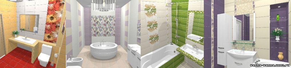 3д дизайн ванной онлайн